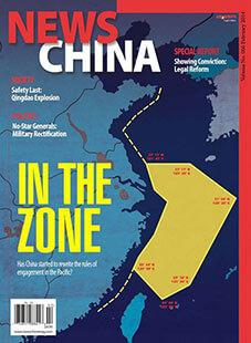 Latest issue of News China Magazine