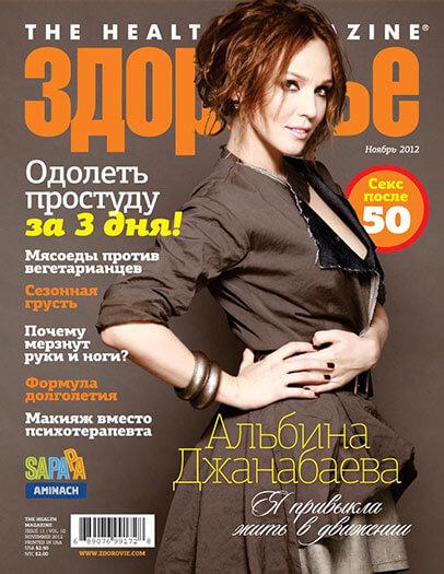 Subscribe to The Health Magazine Zdorovie